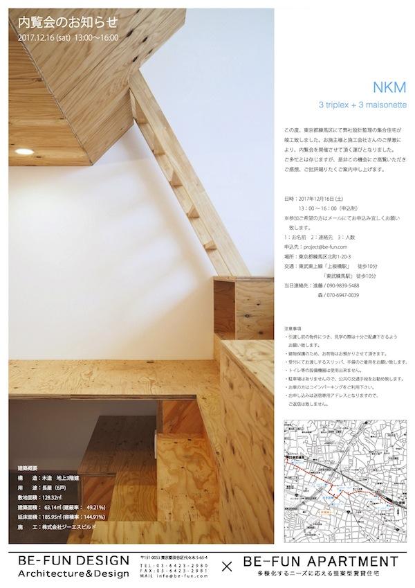 NKM_openhouse_DMs
