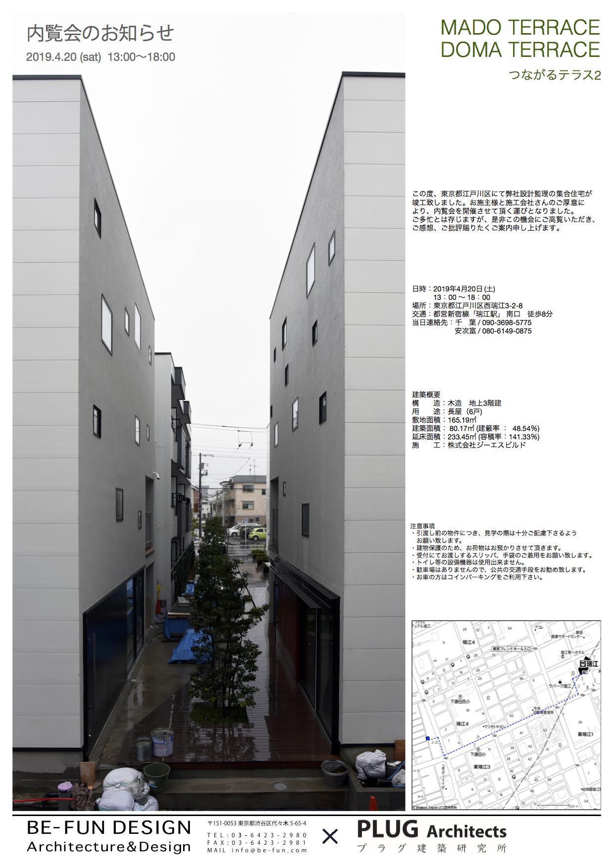 【西瑞江2】内覧会15_案内_v2018