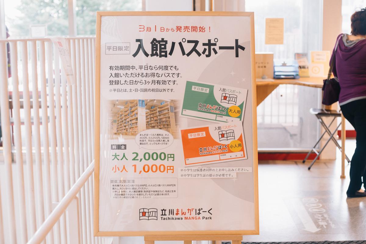 151029_tachikawa_sumire_023_22597729232_o