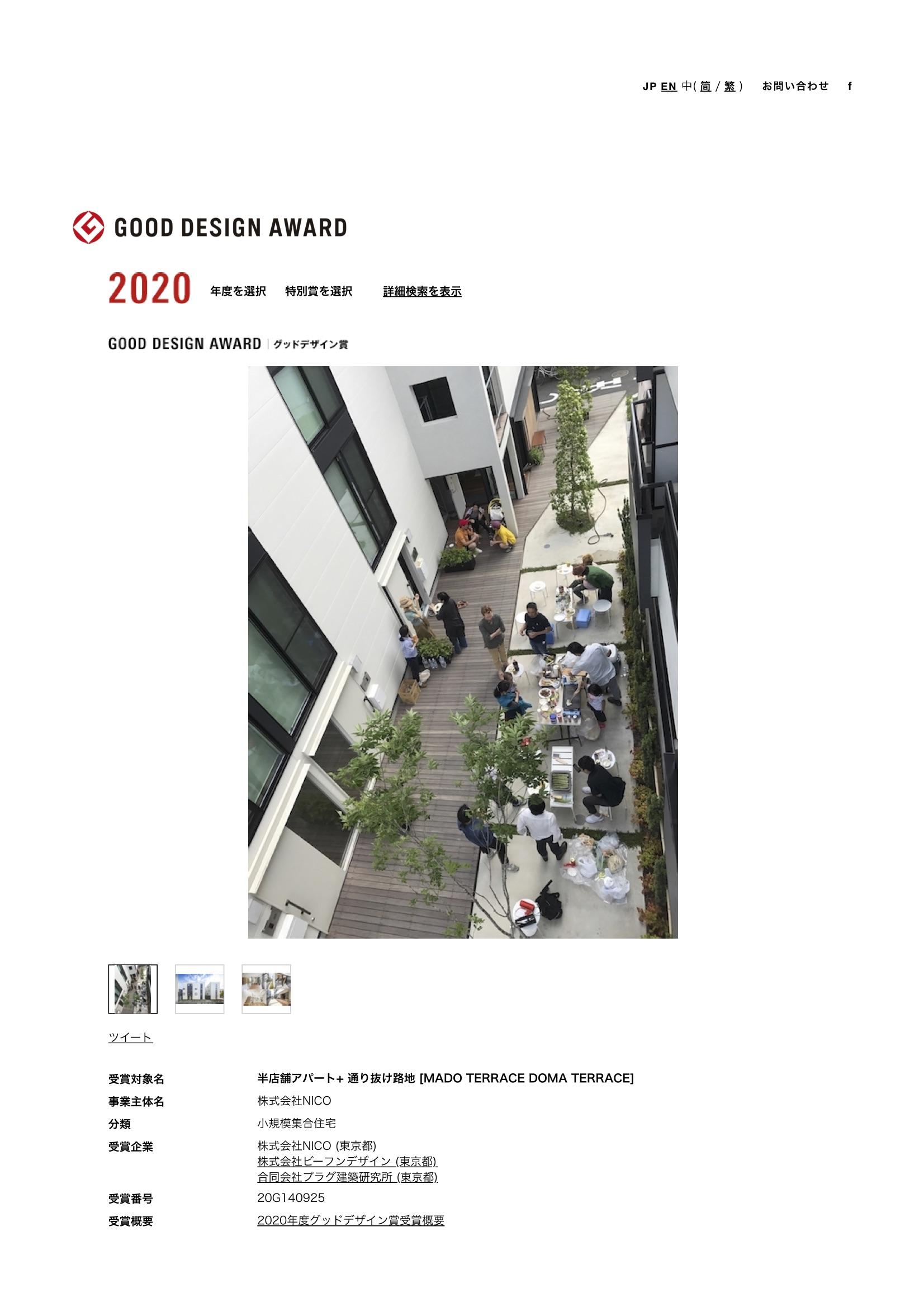 半店舗アパート+ 通り抜け路地 [MADO TERRACE DOMA TERRACE] _ 受賞対象一覧 _ Good Design Award