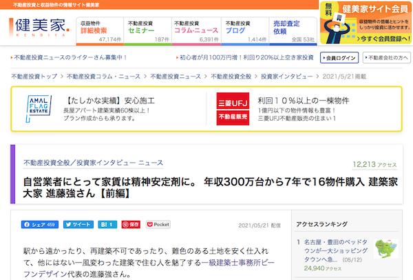 20210521_kenbiya_w600